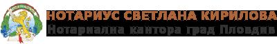 НОТАРИУС СВЕТЛАНА КИРИЛОВА