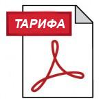 pdf ТАРИФА